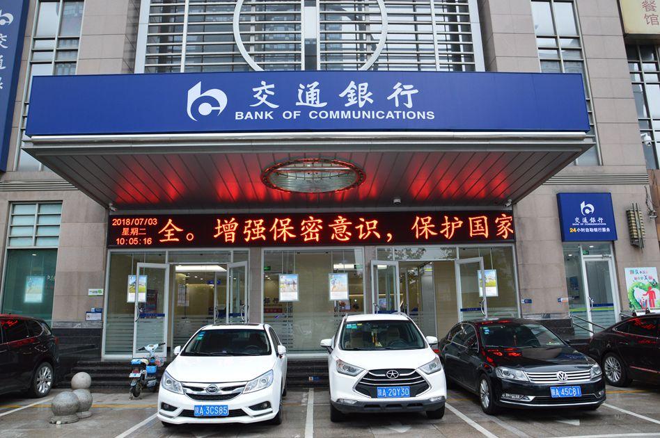 交通银行股份有限公司西安经济技术开发区支行室内装修工程
